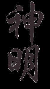 Shen Ming 神 明